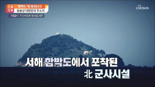 우리 땅인데 북한 인공기 '펄럭'…함박도 미스터리
