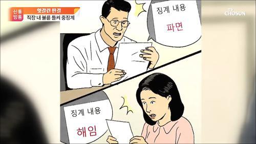 """불륜 공무원 커플에 엇갈린 판결...""""기혼자만 파면 정당"""""""