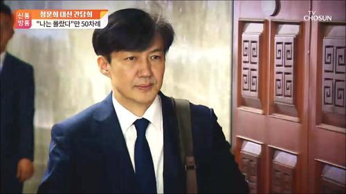 사상 초유의 '조국 간담회' 막전막후
