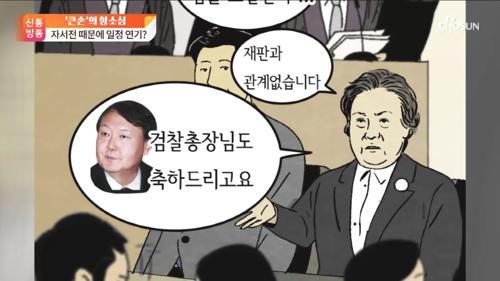 """'큰손' 장영자, 항소심 법정에서 """"윤석열 취임 축하"""""""