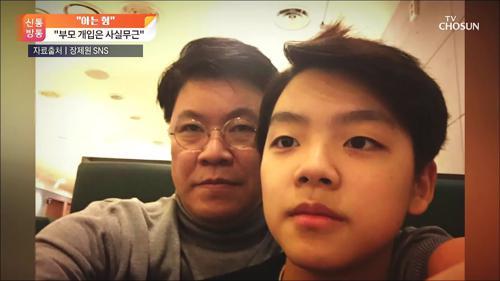 ˝장제원 아들, 3500만 원 주고 합의˝...´운전자 바꿔치기´ 시인