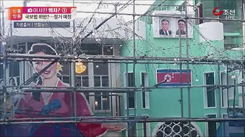 [이 사진 뭐지? ①] 홍대 앞에 나타난 '김일성'?…북한풍 주점 논란