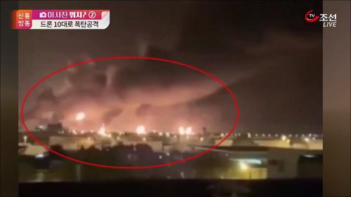 [이 사진 뭐지? ②] 드론 테러 당한 사우디 '석유 심장'…원유 가격 폭등하나