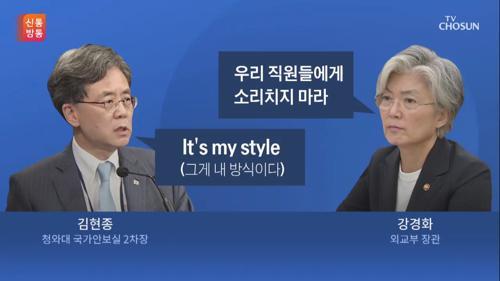 """강경화 """"직원에 소리치지 말라"""" ↔ 김현종 """"잇츠 마이 스타일"""""""