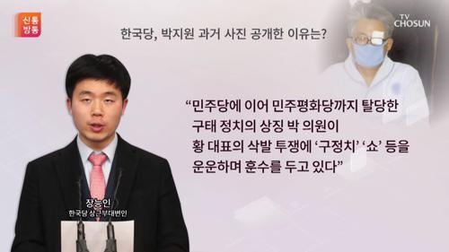 """[이 사진 뭐지? ②] 박지원 """"삭발은 쇼"""" 비판에…한국당, 15년 전 사진 공개"""