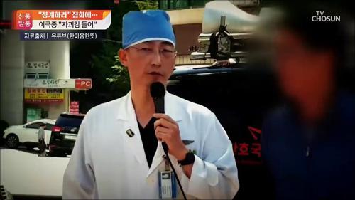"""""""징계하라"""" 집회에…이국종 """"자괴감 들어"""""""