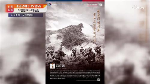 중공군이 6·25 영웅?...보훈처, 이번엔 포스터 논란