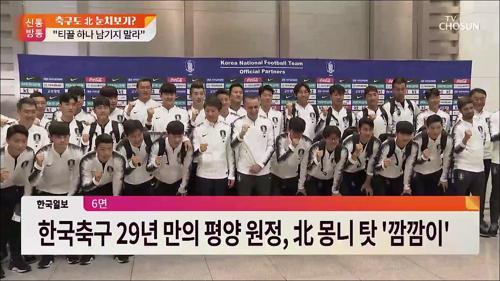 축구도 北 눈치보기?…29년 만의 평양 원정, 중계 미지수