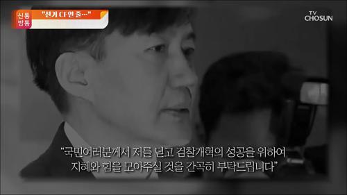 """조국 법무부 영상에 장제원 """"낯뜨겁다"""""""