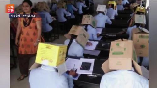 인도 대학의 기상천외한 '커닝 방지법'?