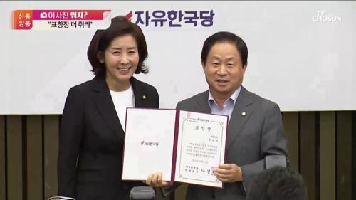 """'화기애애' 한국당 표창장 수여식...""""3장 더 줘라"""""""