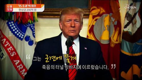 """'현상금 290억' IS 수괴 사망…트럼프 """"개처럼 죽었다"""""""