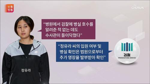 """정유라의 작심 폭로...""""셋째 출산 이틀 뒤 강압수사"""""""