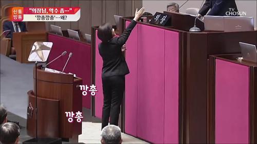 '민주당 신입생' 정은혜, 의장석 앞에서 '깡총깡총'...왜?