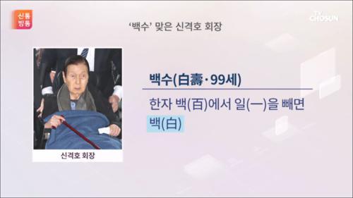 '백수' 맞은 신격호 회장...아들 신동빈, 4년 만의 축하