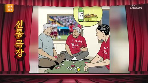 재미 삼아 친 고스톱…도박일까? 오락일까?