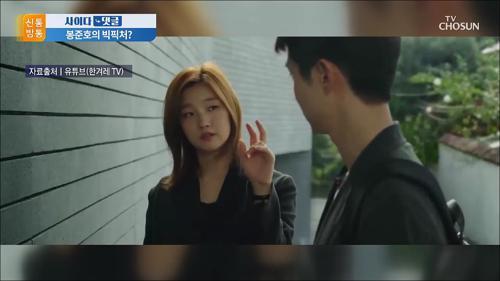봉준호의 빅픽처?…'제시카 징글'이 뭐길래