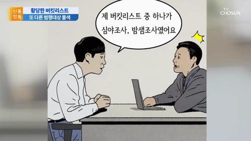"""""""보험금 적어 아깝다""""...아내 살해 뒤 성형도"""
