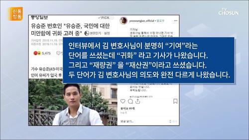 """유승준 오보 해프닝...""""귀화가 아닌 기여"""""""