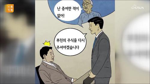 """父子간 '1000억 소송전'...父 """"당시 치매…돌려달라"""""""