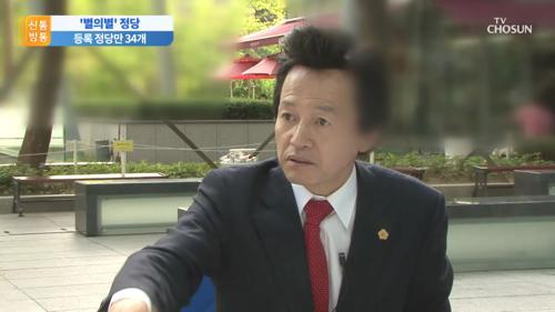 배당금당·핵나라당…총선 앞두고 '별의 별' 정당 급증