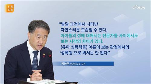 '5세 성폭력' 논란에 기름 부은 복지부 장관?