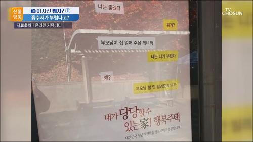 [이 사진 뭐지? ①] 흙수저가 부럽다고?…LH 광고 논란