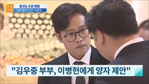 김우중 빈소에 이병헌도 조문…대우家와 어떤 인연?