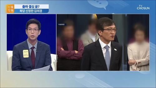 상가 팔고 '일사천리'…김의겸, 민주당에 복당 신청