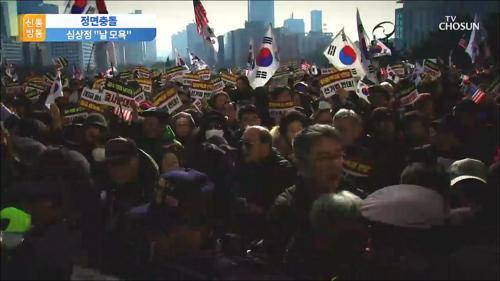 국회 정문 뚫으려는 보수집회..막으려는 경찰