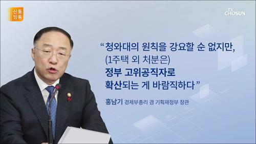 """""""정부 고위직도 집 1채만""""…홍남기, 서울 말고 세종 집만 처분?"""