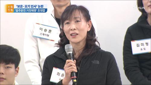 '아시아의 인어' 최윤희, 문체부 차관으로…靑, 또 '보은 인사' 논란