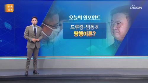 우연의 일치?...드루킹·임동호 '오사카' 평행이론?