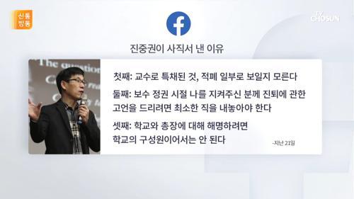 """진중권, 사직서 제출의 '변'...""""내놓는 게 예의"""""""