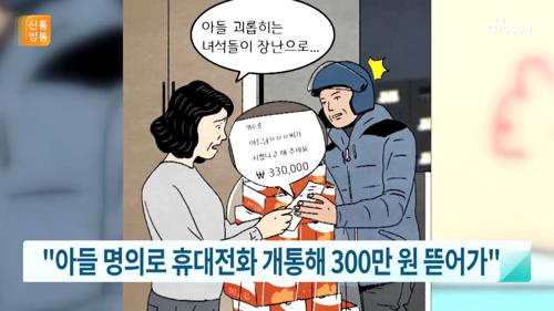 """닭강정 30인분 배달…""""왕따 피해자 괴롭히려 거짓 주문"""""""