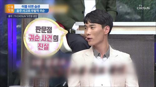 '만취 귀순' 오청성, 이번엔 남한에서 음주운전 적발
