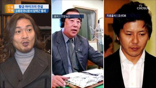 '1세대 아나운서' 임택근 별세…아들 임재범·손지창 가족사 재조명