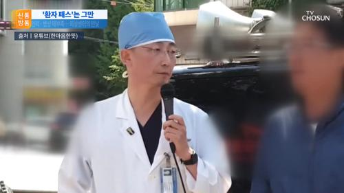 """""""때려쳐, 이 XX야""""…아주대 의료원장, 이국종에 욕설 논란"""