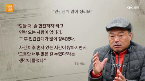 """'성폭행 무혐의' 김흥국의 심경 고백…""""지인들 다 떠나가"""""""