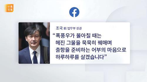 """'직위해제' 된 조국 """"그물 꿰매는 어부의 마음으로"""""""