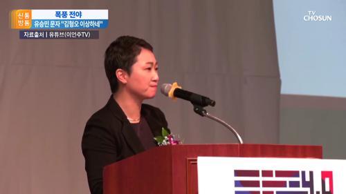 """이언주 '부산 공천' 논란...유승민 문자엔 """"김형오 이상하네"""""""