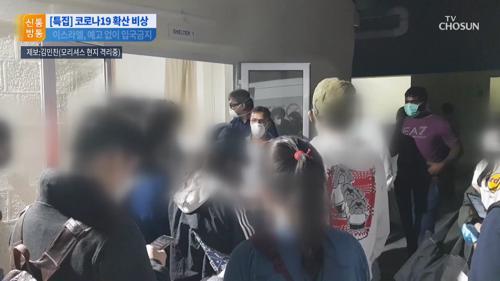 한국인 사절?...신혼부부 18쌍, 아프리카 모리셔스에서 입국금지