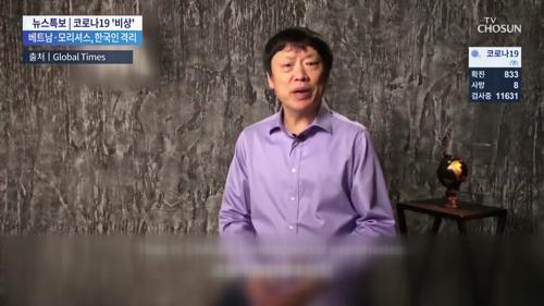 코로나 비상 시국에…중국의 아전인수격 훈수?