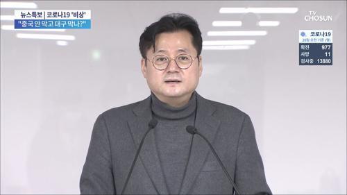 """'대구 봉쇄' 역풍...""""중국 안 막고 대구 막나"""""""