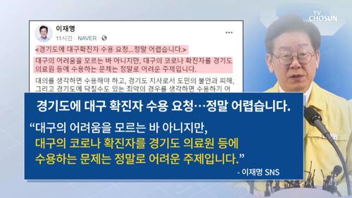 """대구시 병상 요청에...이재명 """"어렵다"""" ↔ 박원순 """"서울로 오라"""""""