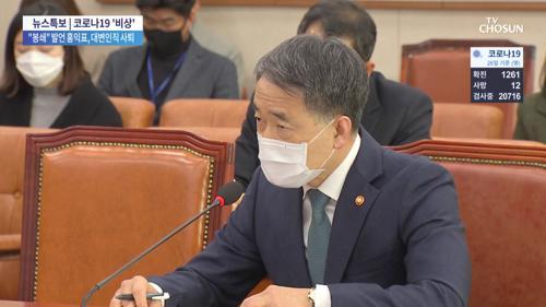 """'대구 봉쇄' 논란 하루 만에…박능후 """"한국인이 원인"""""""
