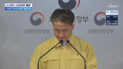 """50명 숨졌는데…박능후 """"지구 최고 방역"""" 자화자찬"""