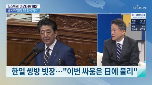 '쌍방 빗장' 내건 한일…싸움 건 일본이 불리?