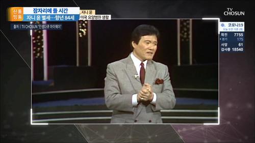 """마지막 잠에 든 자니 윤…""""시신은 대학에 기증"""""""