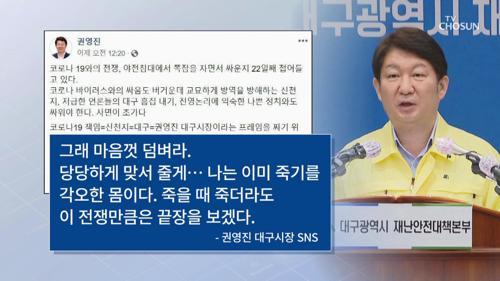"""권영진, 신천지 의혹에 """"마음껏 덤벼라"""""""